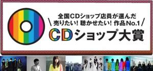 由日本唱片行店員票選的「第六回唱片行大獎」第一次提名包括One Ok Rock、魚韻、星野源、[Champagne]等