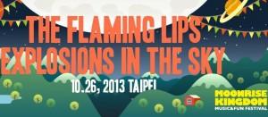 月升王國 音樂遊園祭 2013 設計公開!首波發表The Flaming Lips, Explosions in the Sky