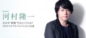 河村隆一新專輯《Life》訪談節錄