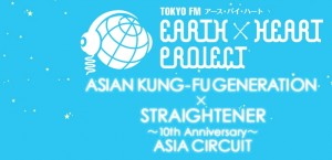 ASIAN KUNG-FU GENERATION、STRAIGHTENER 年末來台決定!