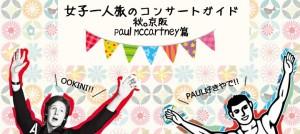 女子一人旅的演唱會遊記*秋。京阪 Paul McCartney篇