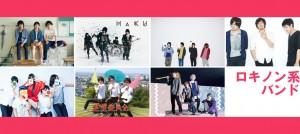 日本話題ROCKIN'ON系新人樂團推薦&介紹