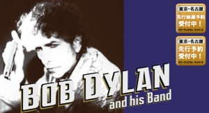 Bob Dylan 2014年日本全14場巡迴演唱會決定!!