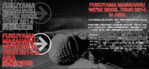 福山雅治 2014年6月7日台北小巨蛋開唱 WE'RE BROS TOUR 2014 in ASIA