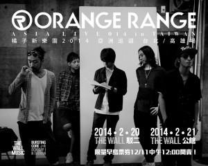 ORANGE RANGE 2014亞洲巡迴台北、高雄場決定!