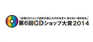 日本「第六回唱片行大獎」第二次提名公佈