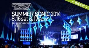 Summer Sonic 日本最知名都市型搖滾音樂祭2014年開催決定!