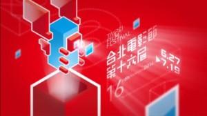 影癡必看:2014的盛夏起點,台北電影節!