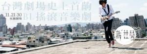 說喜歡不會太倉促——台灣首齣BL搖滾音樂劇《新社員》