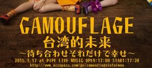 名古屋偶像團體 CAMOUFLAGE 本周將來台開唱
