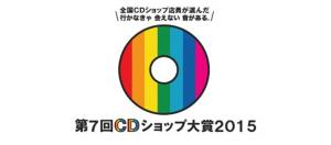 日本「第七回唱片行大獎」10組入圍名單公佈