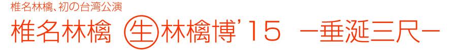 taiwan_text1