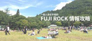 FUJI ROCK 攻略:會場篇