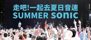 Summer Sonic 攻略:前言